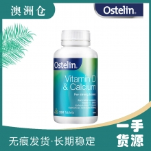 【澳洲直邮】 Ostelin 奥斯特林 钙片+维生素D3 补钙 孕妇可用 250粒