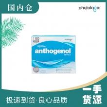 【澳有三仓】Anthogenol月光宝盒花青素葡萄籽精华100粒