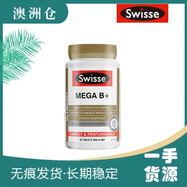 【澳洲直邮】Swisse Mega B 维生素B族