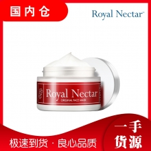 【澳有三仓】Royal Nectar 皇家蜂毒面膜 50ml