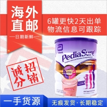 【澳洲直邮】雅培 PediaSure 小安素儿童奶粉草莓味(新包装) 1-10岁 850g (打包含气柱1刀)