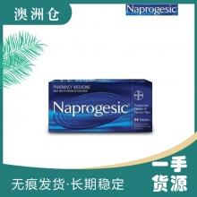 【下单现采】NAPROGESIC止痛经24粒(含有此商品的包裹均走ewe快递)