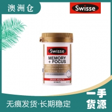 【超市代购】Swisse Memory Focus银杏叶片 记忆力片50粒