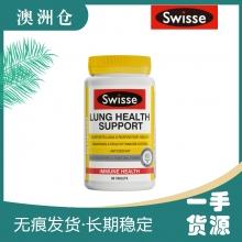 【澳洲直邮】Swisse 清肺灵 护肺润肺防霾 90粒