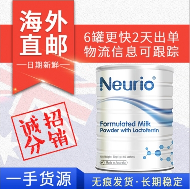 【澳洲直邮】neurio纽瑞优澳洲乳铁蛋白提高免疫力婴幼儿调制乳粉白金版1g*60袋