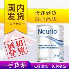 【澳有三仓】Neurio纽瑞优澳洲乳铁蛋白奶粉 白金版【预售】