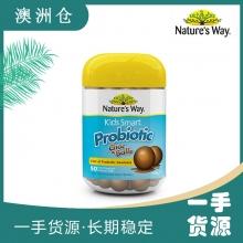 【超市代购】Nature's Way 佳思敏 儿童益生菌巧克力球 提高免疫力调理肠胃