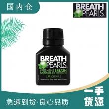 【澳有三仓】breath pearls 口气清新丸 50粒