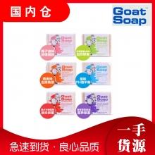 【澳有三仓】 Goat Soap 纯手工山羊奶皂润肤香皂  100g 六种口味任选