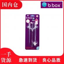 【澳有三仓】b.box吸管杯替换吸管清洁刷套装 吸管刷 吸管2+刷子1