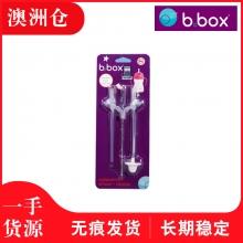 【澳洲直邮】b.box吸管杯替换吸管清洁刷套装 吸管刷 吸管2+刷子1