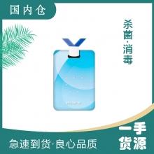 【澳有三仓】日本絀菌卡    注意: 两个起售 单个不发货!!