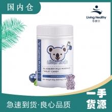 【国内发货】苓康尔蓝莓乳矿物盐咀嚼片压片糖果820毫克100粒