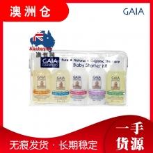 【澳洲直邮】 GAIA天然有机无刺激 婴儿洗护5件套装 礼包 无皂无泪(一个包裹该产品只能放一个)