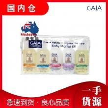 【澳有三仓】GAIA天然有机无刺激 婴儿洗护5件套装 无皂无泪