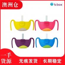 【澳有三仓】b.box进口多用辅食碗bbox儿童婴儿三合一吸管零食碗