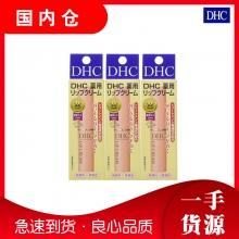 【国内发货】日本DHC润唇膏