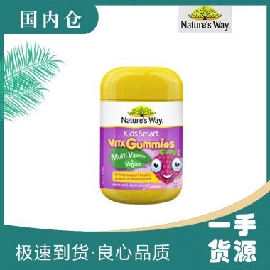 【澳有三仓】Nature's Way 佳思敏 儿童复合维生素+蔬菜软糖 60粒