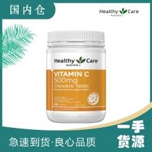 【澳有三仓】澳洲HC Healthy Care VC维生素维他命C咀嚼含片500粒
