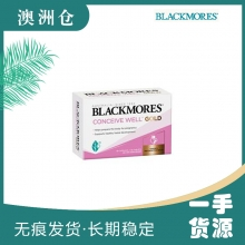 【下单直采】blackmores 孕前黄金素 56粒