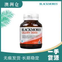 【澳洲直邮】Blackmores 芹菜籽 3000mg 50片
