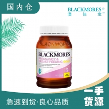【澳有三仓】Blackmores 澳佳宝 孕妇哺乳黄金营养素含叶酸DHA 180粒