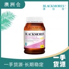 【澳洲直邮】Blackmores 孕妇哺乳黄金营养素含叶酸DHA 180粒