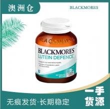 【澳洲直邮】Blackmores 叶黄素护眼片60粒 缓解眼疲劳 保护视力