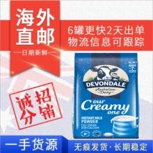 【澳洲直邮】德运成人高钙奶粉 全脂     由于厂家更换包装  跨境运输容易爆袋 可选择国内发货