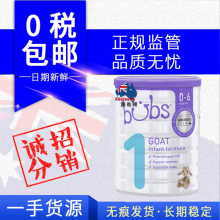 【保税区】BUBS 婴儿羊奶粉一段 800g