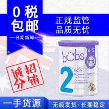 【保税区】BUBS 婴儿羊奶粉二段 800g