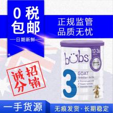 【保税区】BUBS 婴儿羊奶粉三段 800g
