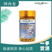 【澳有三仓】 Healthy Care 蓝莓护眼片 120粒