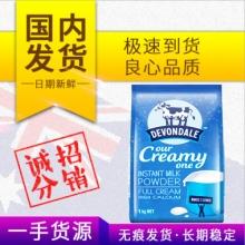 【澳有三仓】德运成人高钙奶粉 全脂