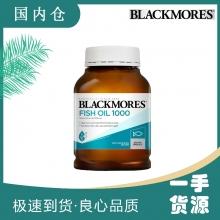 【澳有三仓】Blackmores 深海鱼油胶囊有腥味 1000mg 400粒