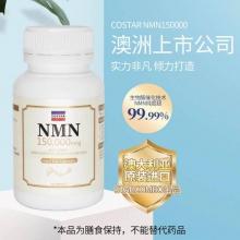 【澳洲直邮】Costar NMN基因能量片60粒 强化免疫 延缓衰老 补充NAD+