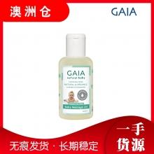 【澳洲直邮】 GAIA天然有机婴幼儿按摩油bb油 宝宝滋养润肤油呵护肌肤