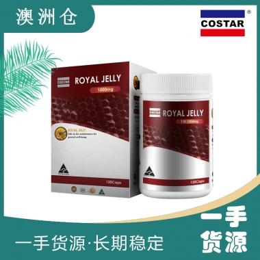 【澳洲直邮】COSTAR蜂王浆软胶囊1000mg120粒-STAR