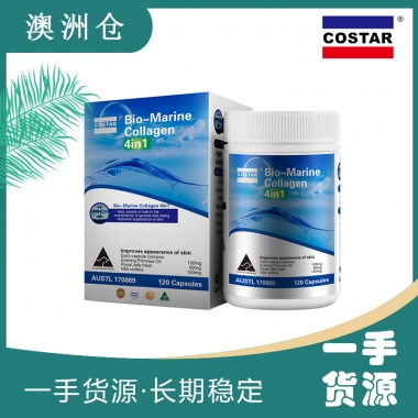 【澳洲直邮】COSTAR比尔海洋胶原蛋白120粒-STAR