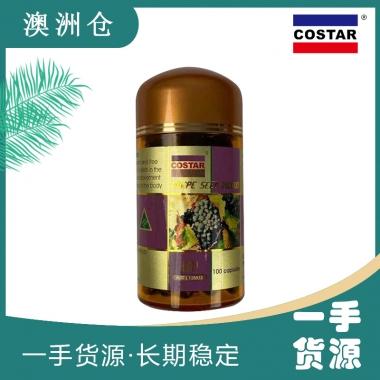 【澳洲直邮】COSTAR葡萄籽20000mg100粒-STAR