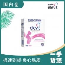 【澳有三仓】爱乐维Elevit 孕妇多种维生素含叶酸 100 Tablets