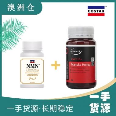 【澳洲直邮】买一瓶Costar NMN基因片送1瓶麦卢卡15+蜂蜜