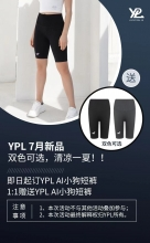 【国内发货】YPL小狗裤五分裤 买一赠一