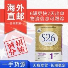 【下单现采】S26 Alula金装婴儿配方奶粉 1段  0-6个月婴儿