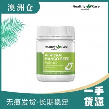 【澳洲直邮】Healthy Care非洲芒果籽精华 60粒