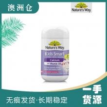 【下单现采】佳思敏 Nature's Way VD+钙软糖 50片
